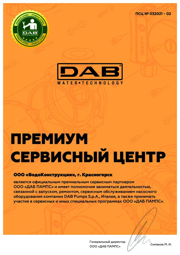 Сертифика Премиум Сервисного Центра